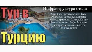 Тур в Сиде, Турция. Отель Side Yesiloz 3*