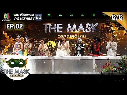 THE MASK วรรณคดีไทย | EP.02 | 4 เม.ย. 62 [6/6]
