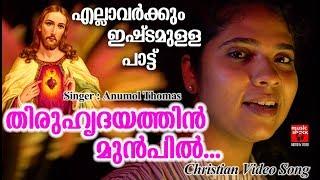 Thiruhrudayathin Munpil # Christian Devotional Songs Malayalam 2019 # Christian Video Song