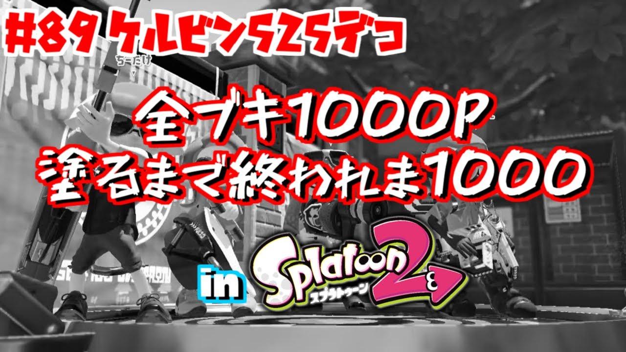 【ケルビン525デコ】#89 全ブキ1000P塗るまで終われま1000 in Splatoon2