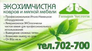 Экохимчистка ковров и мягкой мебели(, 2015-03-13T22:56:15.000Z)