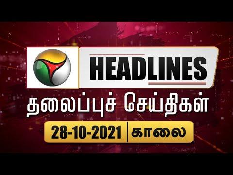 Download Puthiyathalaimurai Headlines | தலைப்புச் செய்திகள் | Tamil News | Morning  Headlines | 28/10/2021