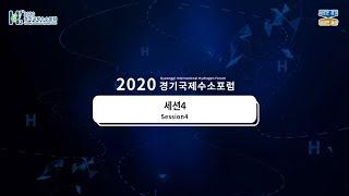 [ 2020경기국제수소포럼 ] 세션4_소통하는 수소경제