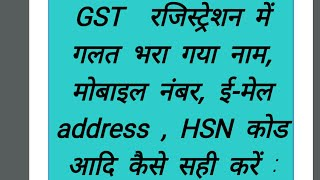 GST : How to amend GST Registration, name, mobile number, email ID, address HSN code