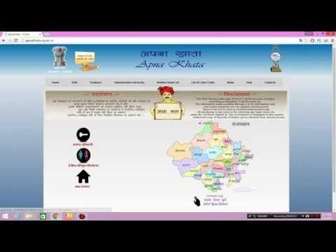 खाता नकल(जमाबंदी) ऑनलाइन प्राप्त करे jamabandi rajasthan (Apnakhata)