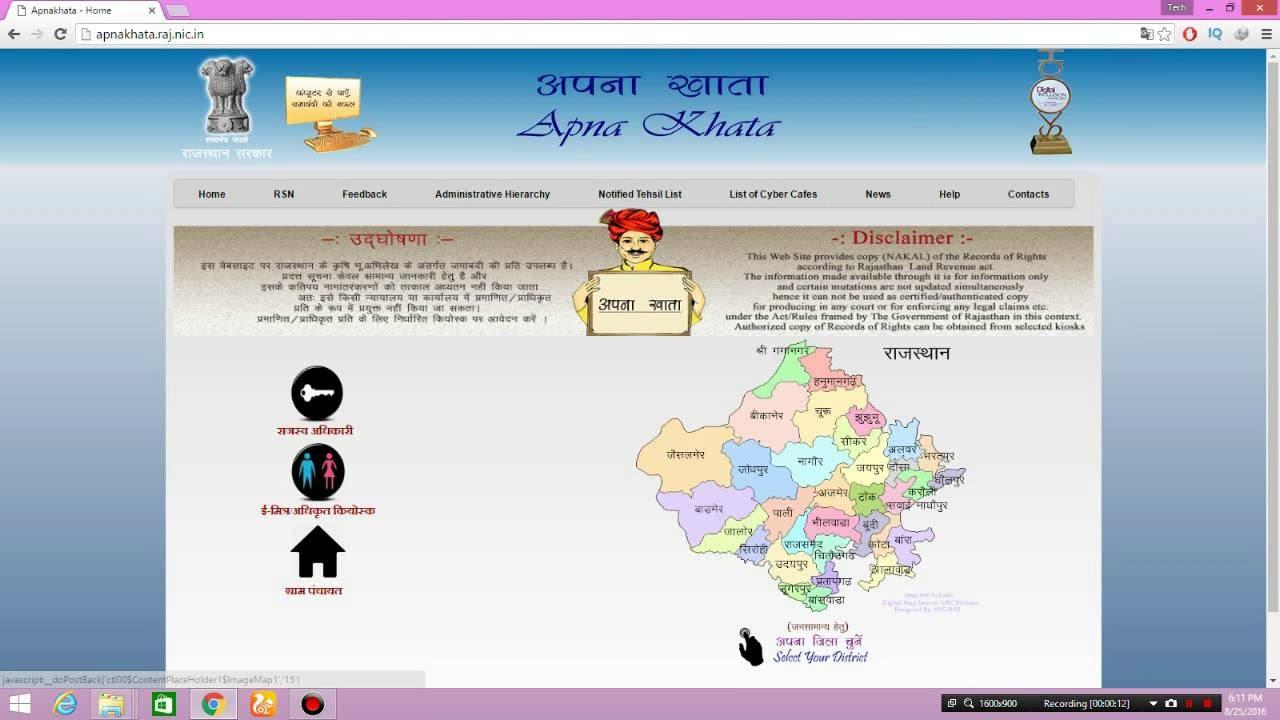 Image result for खाता नकल(जमाबंदी) ऑनलाइन प्राप्त करे jamabandi rajasthan (Apnakhata)