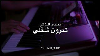 عزف تدرون شقلي - محمود التركي 2020 | MH_TRIP