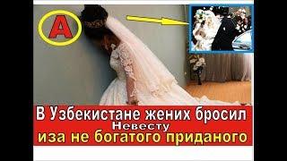 В Узбекистане жених бросил невесту перед свадьбой из-за недостаточно богатого приданого