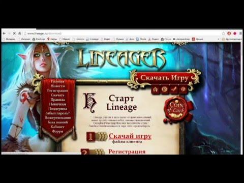 Lineage 2 Interlude Client Файлы патч, демо, demo