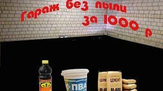 видео Чем покрасить бетонный пол в гараже, какой краской чтобы не пылил