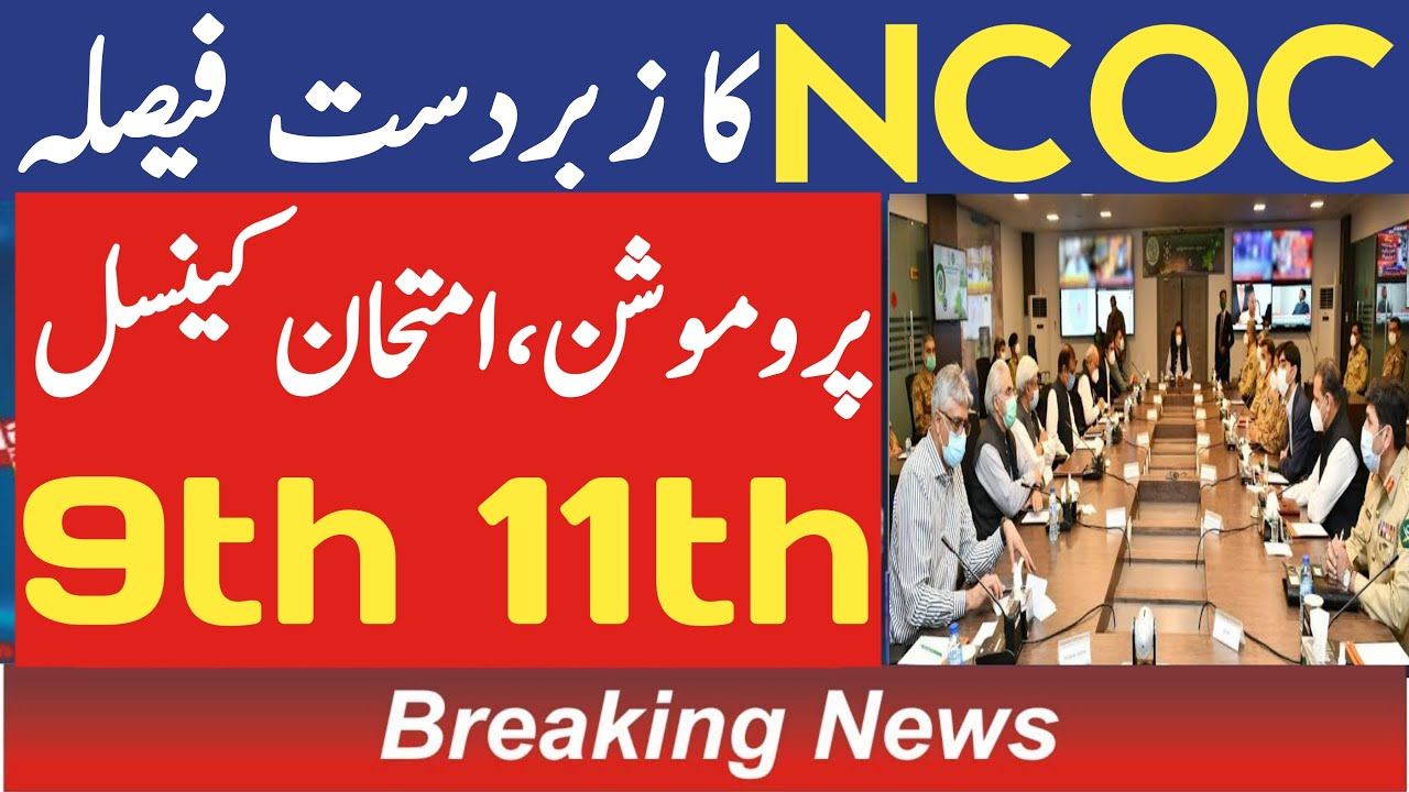 Latest NCOC 1 August Meeting-9th Class Exams 2021 11th Class Exams 2021-Students Promotion News 2021
