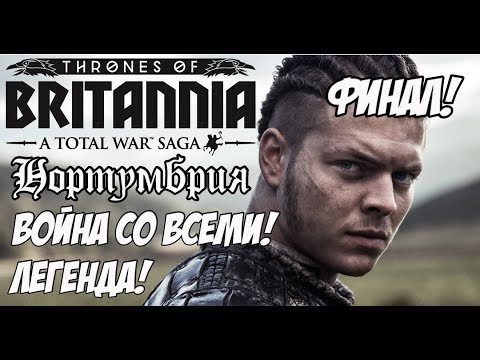 Total War Saga: Thrones of Britannia. Война со всеми! Нортумбрия. Финал.