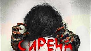 ТРЕШ ОБЗОР ФИЛЬМА СИРЕНА (спин-офф З/Л/О)