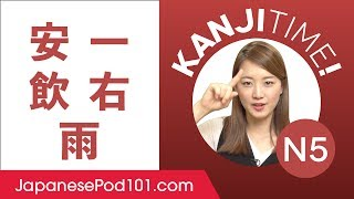 Want to master ALL Kanji? https://goo.gl/fCSmt5 Download your free ...