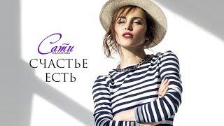 Сати Казанова - Счастье есть (Official Video 2015) Full DH