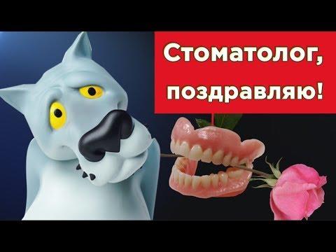 С ДНЕМ СТОМАТОЛОГА  ! За стоматологов  врачей  пусть у вас всё  Окей #Мирпоздравлений