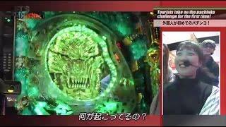 日本を代表するエンターテイメント「パチンコ」。果たしてこの娯楽文化...