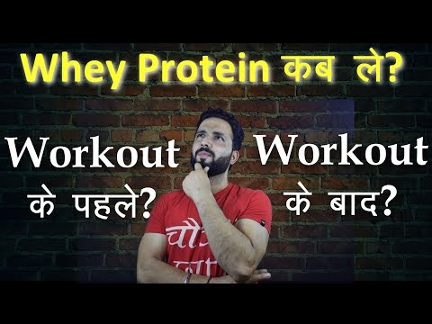 How Many Sc Of Whey Protein Pre And Post Workout