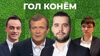 Гол Конём - Футбол и Шахматы
