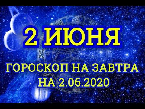 Гороскоп на завтра на 2.06.2020   2 Июня   Астрологический прогноз