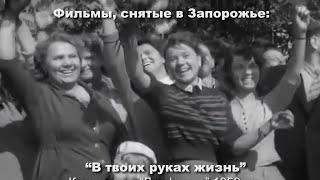Фильмы снятые в Запорожье