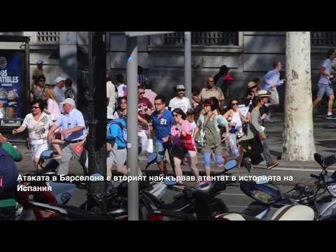 Атаката в Барселона e вторият най-кървав атентат в историята на Испания