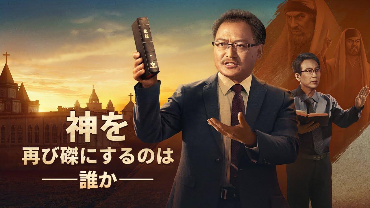キリスト教映画「神を再び磔にするのは誰か」終わりの日にパリサイ人が再び現れた 予告編 日本語吹き替え2018