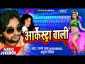 आर्केस्ट्रा वाली - Aarkeshtra Wali - Rajni Raja - Audio JukeBox - Bhojpuri Hit Song