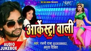 आर्केस्ट्रा वाली - Aarkeshtra Wali - Rajni Raja - Audio JukeBox - Bhojpuri Hit Song