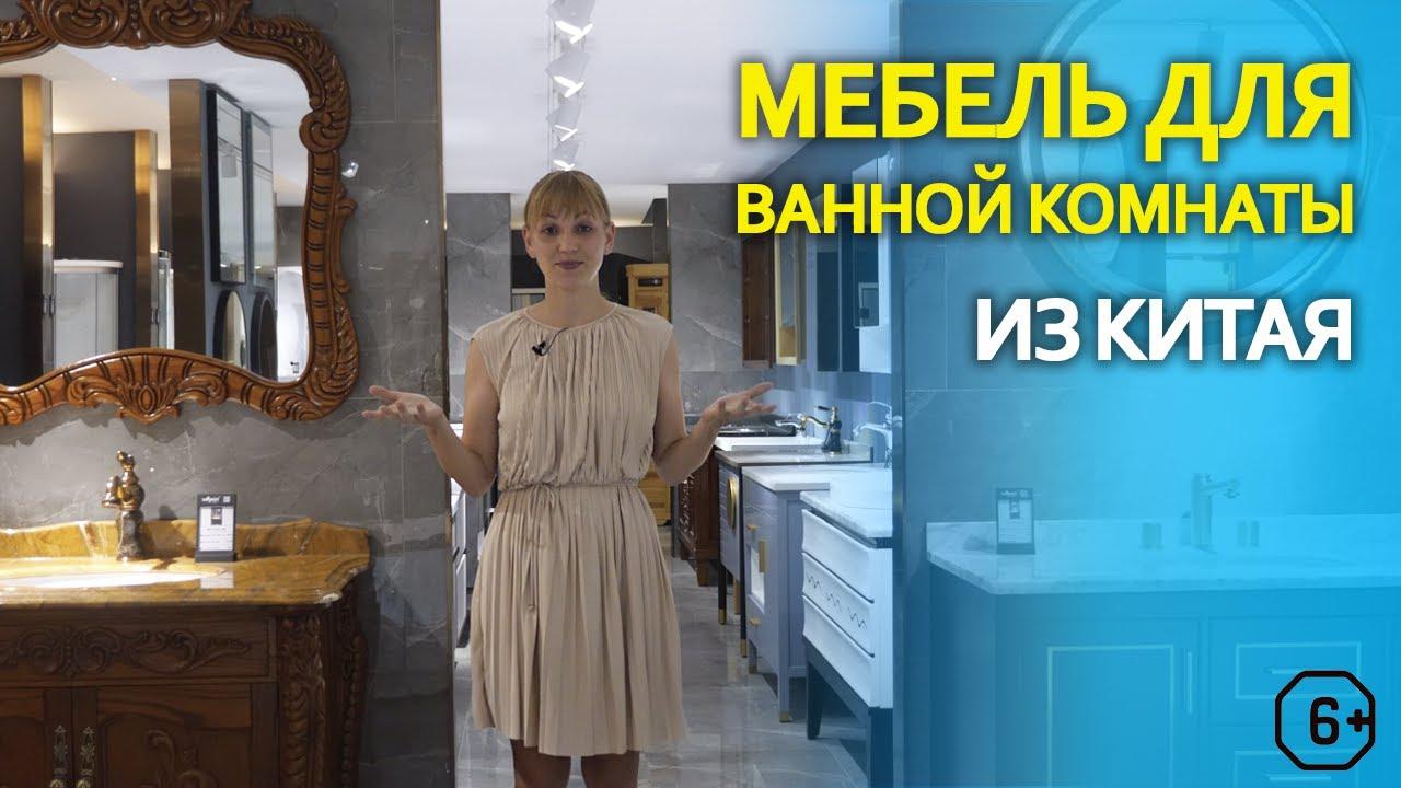 МЕБЕЛЬ для ВАННЫХ комнат в КЛАССИЧЕСКОМ и СОВРЕМЕННОМ стиле из Китая. Мебельный тур в Китай.