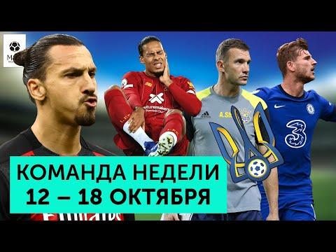 Дубль Ибрагимовича, суперголы Вернера, сенсационная сборная Украины  | Команда недели #61