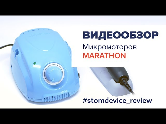Marathon - щеточные микромоторы | StomDevice Review