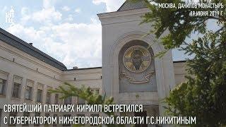 Святейший Патриарх Кирилл встретился с губернатором Нижегородской области Г.С.Никитиным