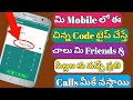 most Android secret mobile phone Code all mobile phones in Telugu || Ganesh Tech