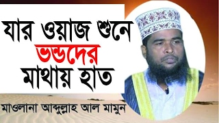 Bangla waz 2017 যার ওয়াজ শুনে ভন্ডদের মাথায় হাত Abdullah Al Mamun Demra