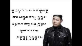 스윙스&에일리(Swings&Ailee)-A real man 가사/lyrics