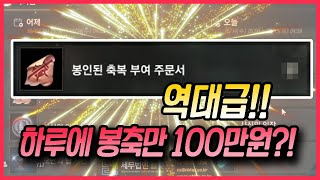 【리니지m,나다빡태tv】역대급!! 하루에 봉축만 100만원?!!