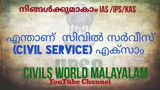 WHAT IS CIVIL SERVICES EXAMINATION....... IN MALAYALAM