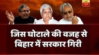 रेलवे घोटाले पर बिहार की राजनीति को हिलाने वाला खुलासा ! | ABP News Hindi