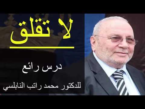 لا تقلق ....... درس رائع ...... للدكتور محمد راتب النابلسي thumbnail