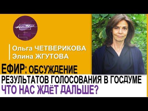 Обсуждение с Ольгой Четвериковой принятия Думой закона о едином регитре