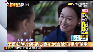 最新》小野挺陳其邁 批藍執政讓高雄變文化沙漠