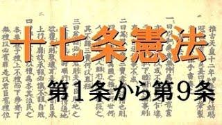朗読「十七条憲法」(現代語) 聖徳太子 1-9 ※読み上げソフトによる読み上...
