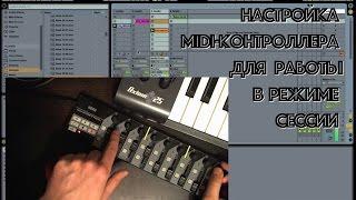 Настраиваем MIDI-контроллер для работы в режиме сессии