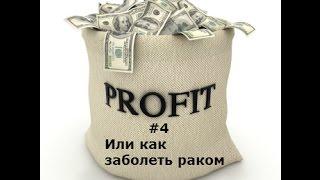 ПРОФИТ (PROFIT) #4 ИЛИ КАК ЗАБОЛЕТЬ РАКОМ