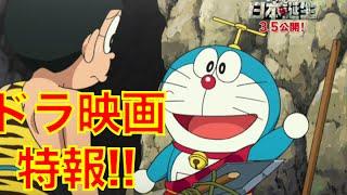 7万年前の日本へ、のび太たちが史上最大の家出!? いよいよ公開が開始された「映画ドラえもん 新・のび太の日本誕生」の公開を記念して、...