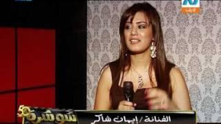 المغربيه ايمان شاكر واحدث لقاء من شوشره 2010
