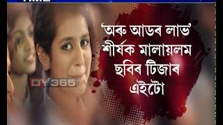 ছ'চিয়েল মিডিয়াৰ ছুপাৰষ্টাৰ || Viral video 26sec-Priya Varrier became an overnight superstar