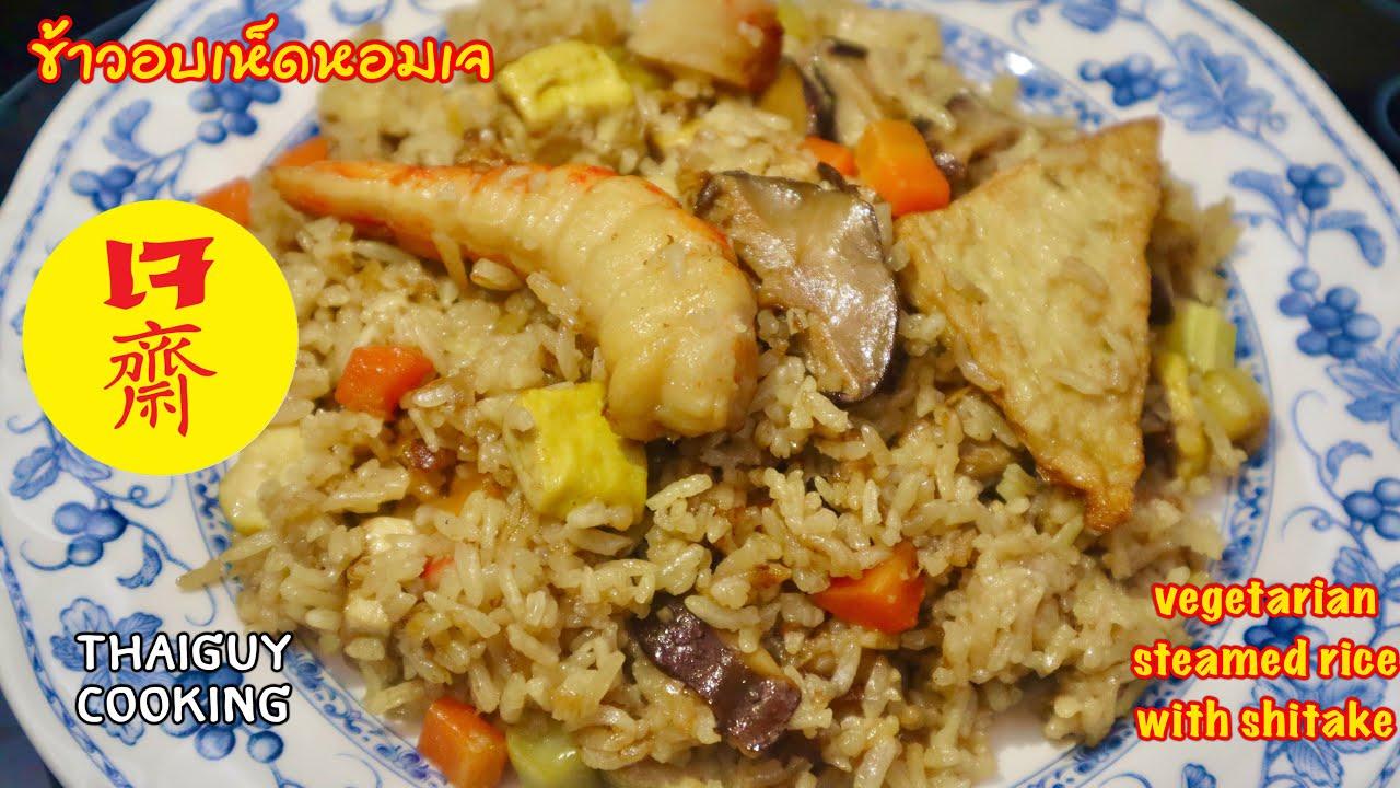 สูตร ข้าวอบเห็ดหอมเจ vegetarian steamed rice with shitake
