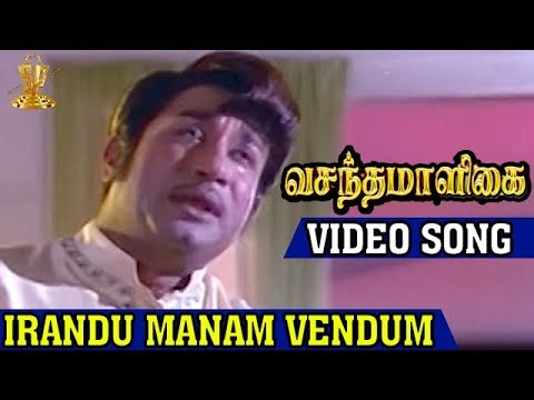 Irandu Manam Vendum Video Song | Vasantha Maligai Tamil Movie | Sivaji Ganesan | Vanisri